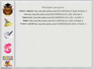 Интернет-ресурсы: Кубики с цифрами http://img-fotki.yandex.ru/get/6510/134091
