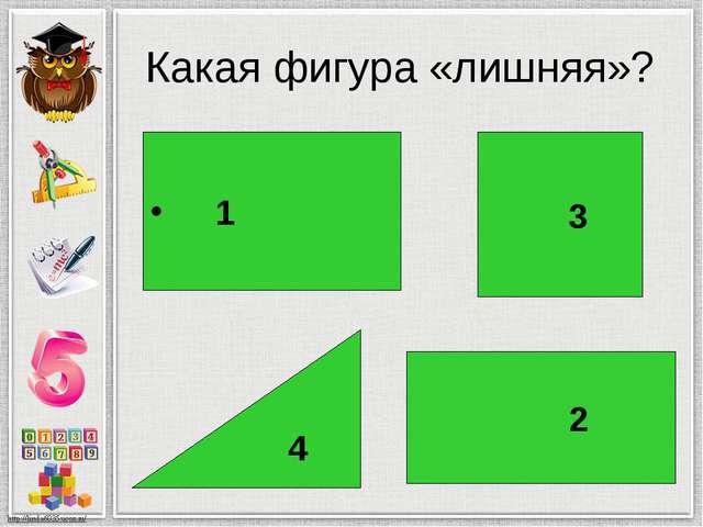 Какая фигура «лишняя»? 1 4 2 3