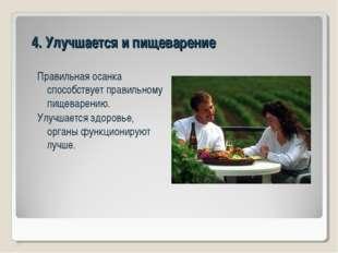 4. Улучшается и пищеварение Правильная осанка способствует правильному пищева