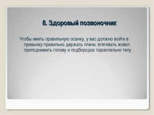 8. Здоровый позвоночник Чтобы иметь правильную осанку, у вас должно войти в п