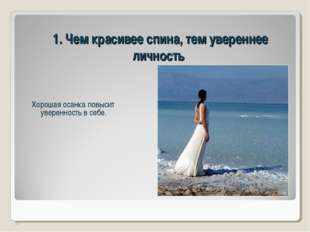 1. Чем красивее спина, тем увереннее личность Хорошая осанка повысит уверенно