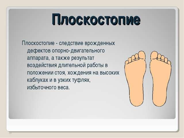 Плоскостопие Плоскостопие - следствие врожденных дефектов опорно-двигательног...