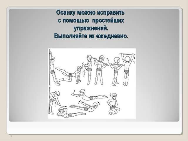 Осанку можно исправить с помощью простейших упражнений. Выполняйте их ежедне...