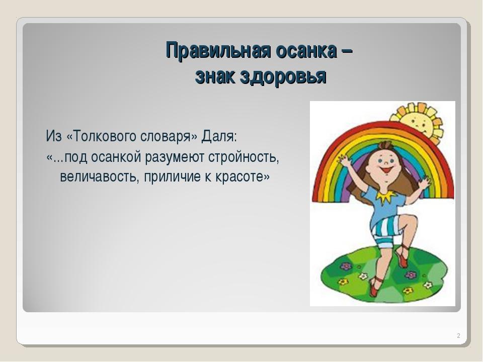 Правильная осанка – знак здоровья Из «Толкового словаря» Даля: «...под осанко...