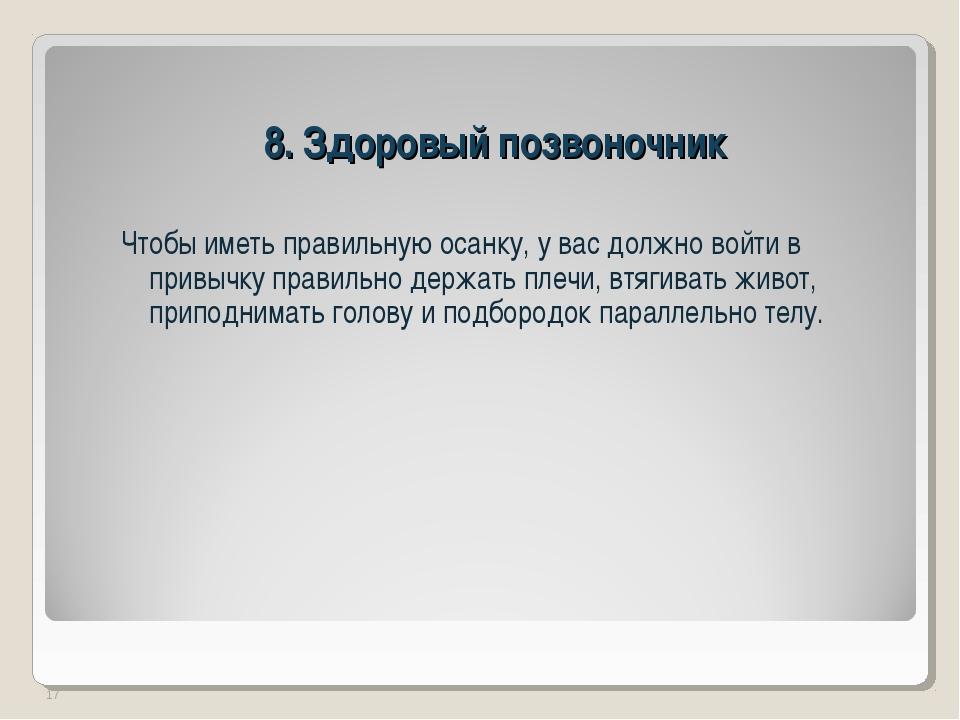 8. Здоровый позвоночник Чтобы иметь правильную осанку, у вас должно войти в п...