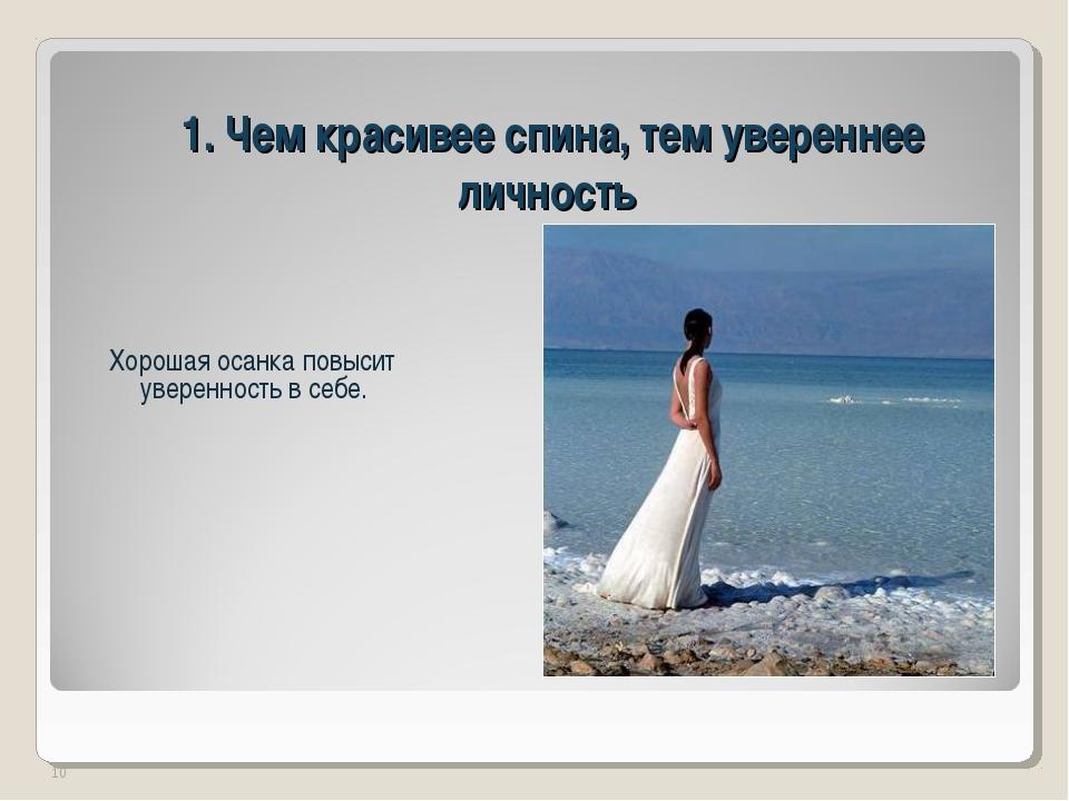 1. Чем красивее спина, тем увереннее личность Хорошая осанка повысит уверенно...