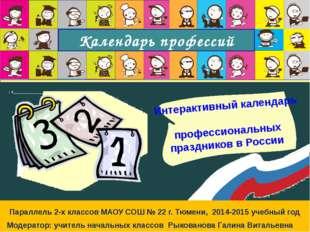 Календарь профессий Интерактивный календарь профессиональных праздников в Ро