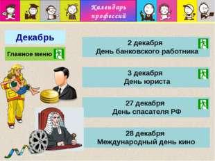 Календарь профессий Январь 12 января День работника прокуратуры РФ Главное м