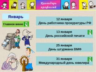 Календарь профессий Февраль 8 февраля День российской науки Главное меню 10