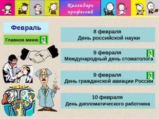 Календарь профессий Март 15 марта День работников торговли, быта и ЖКХ Главн