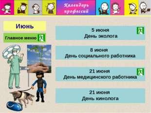 Календарь профессий Август 2 августа День железнодорожника Главное меню 30 а