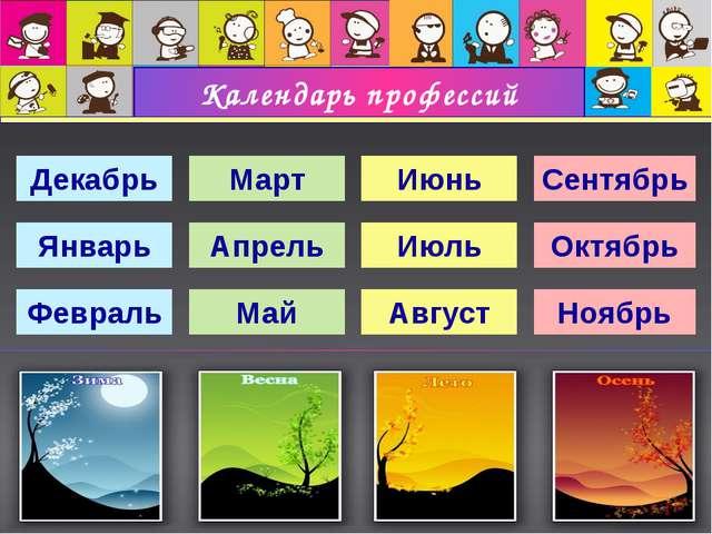 Календарь профессий История возникновения службы берет свое начало еще в 171...