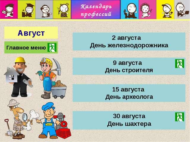 Календарь профессий Октябрь 5 октября День учителя Главное меню 30 октября Д...