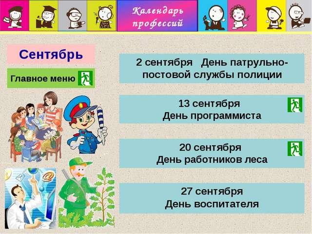 Календарь профессий Ноябрь 10 ноября День сотрудника органов внутренних дел...