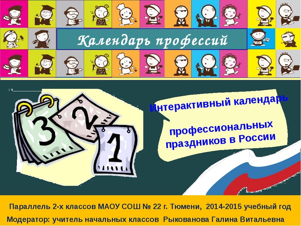 Календарь профессий Интерактивный календарь профессиональных праздников в Ро...