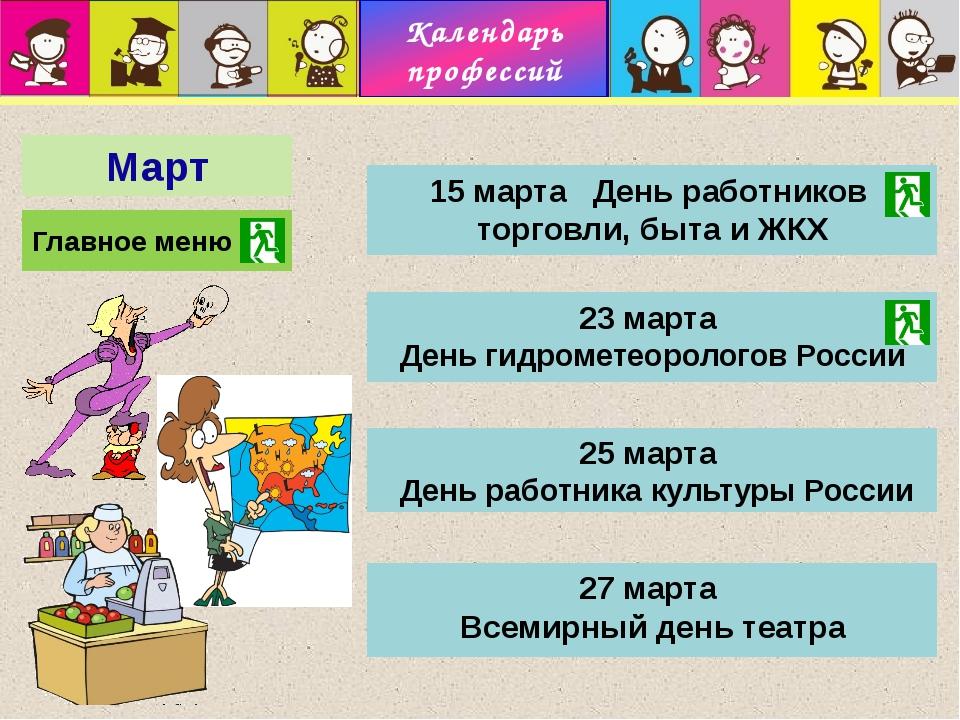 Календарь профессий Апрель 5 апреля День геолога Главное меню 30 апреля День...