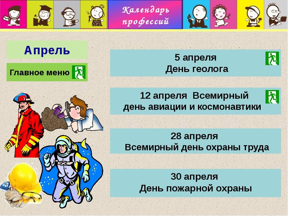 Календарь профессий Май 7 мая День радио Главное меню 31 мая День химика 27...