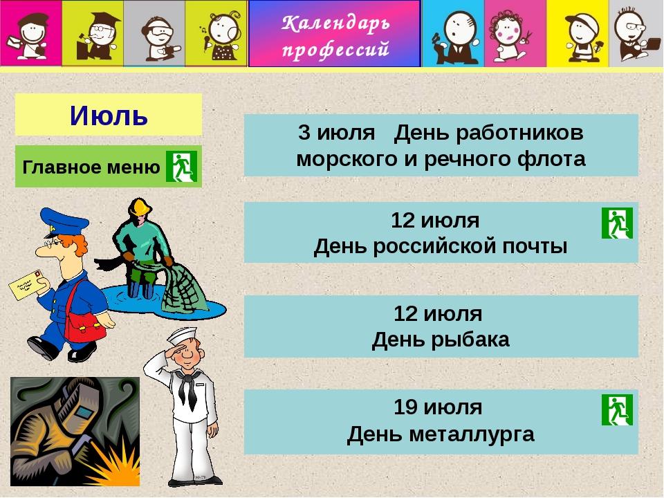 Календарь профессий Сентябрь 2 сентября День патрульно-постовой службы полиц...