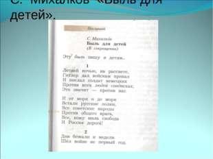 С. Михалков «Быль для детей».