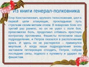 Из книги генерал-полковника Егор Константинович, крупного телосложения, шел в