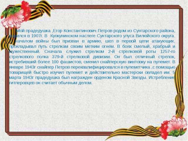 Мой прадедушка ,Егор Константинович Петров родом из Сунтарского района, роди...
