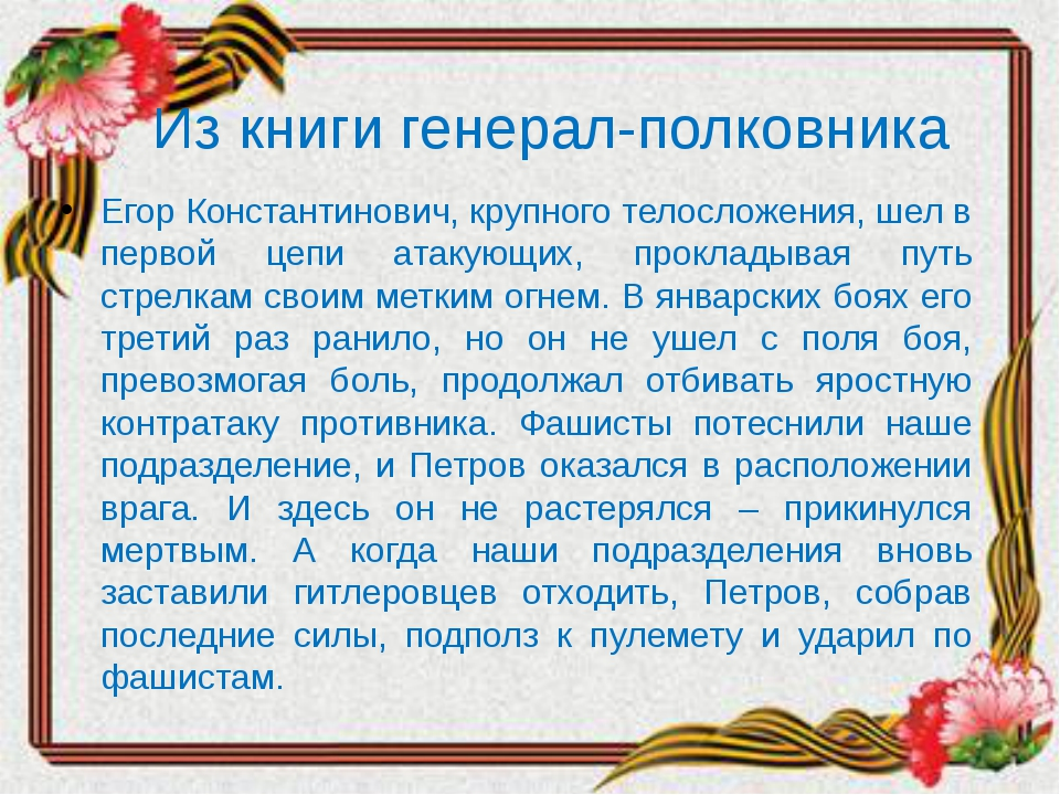 Из книги генерал-полковника Егор Константинович, крупного телосложения, шел в...