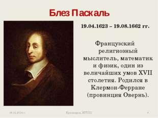 Блез Паскаль 19.04.1623 – 19.08.1662 гг. Французский религиозный мыслитель, м