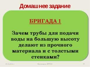 Домашнее задание * Красноярск, КТТПП БРИГАДА 1 Зачем трубы для подачи воды на