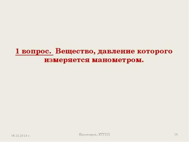1 вопрос. Вещество, давление которого измеряется манометром. Красноярск, КТТП...