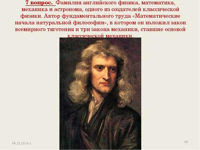 7 вопрос. Фамилия английского физика, математика, механика и астронома, одног...