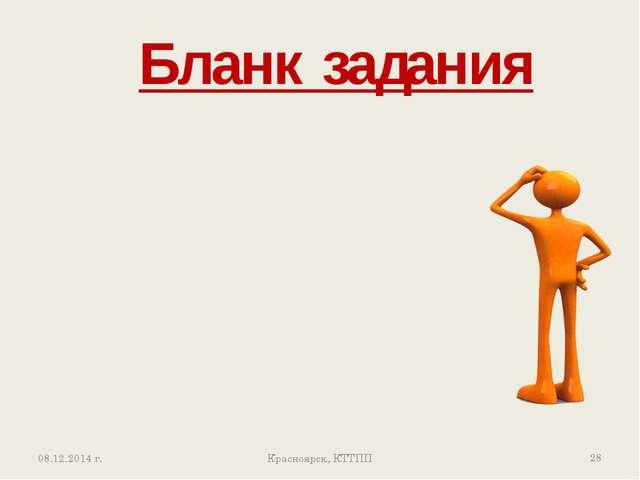 Бланк задания Красноярск, КТТПП * 08.12.2014 г. Красноярск, КТТПП