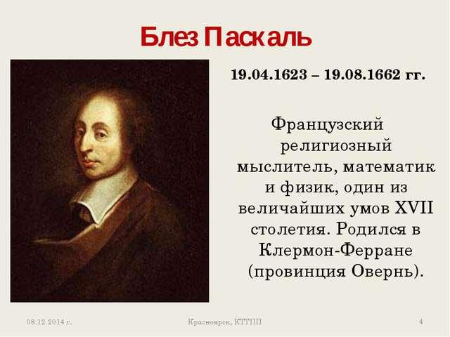 Блез Паскаль 19.04.1623 – 19.08.1662 гг. Французский религиозный мыслитель, м...