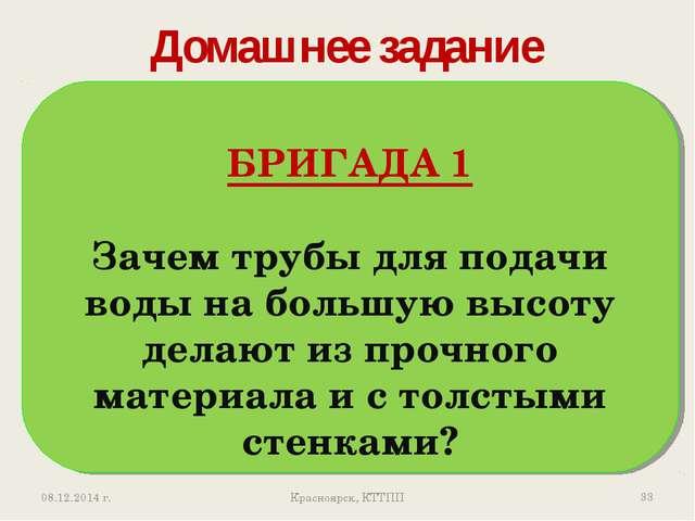 Домашнее задание * Красноярск, КТТПП БРИГАДА 1 Зачем трубы для подачи воды на...