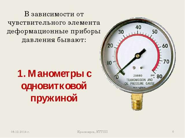 В зависимости от чувствительного элемента деформационные приборы давления быв...