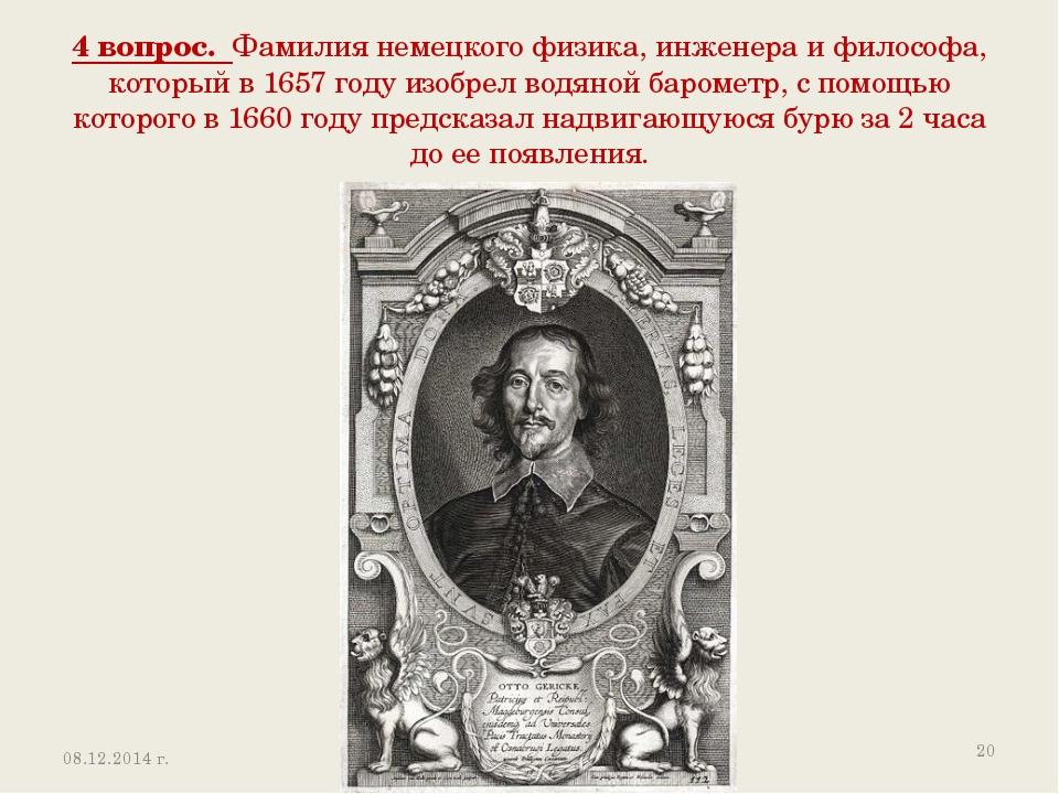 4 вопрос. Фамилия немецкого физика, инженера и философа, который в 1657 году...
