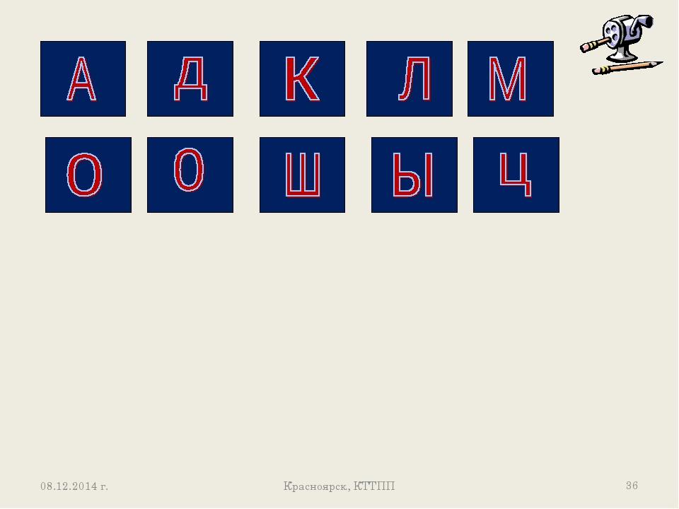 * Красноярск, КТТПП 08.12.2014 г.  Красноярск, КТТПП