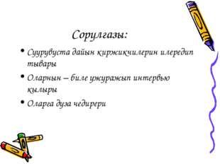 Сорулгазы: Суурувуста дайын киржикчилерин илередип тывары Оларнын – биле ужур