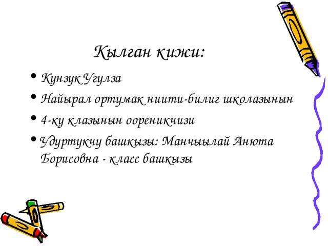 Кылган кижи: Кунзук Угулза Найырал ортумак ниити-билиг школазынын 4-ку клазын...