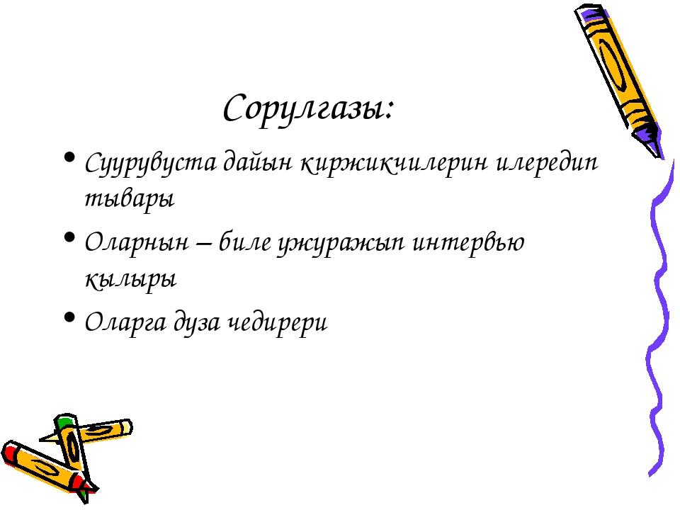 Сорулгазы: Суурувуста дайын киржикчилерин илередип тывары Оларнын – биле ужур...