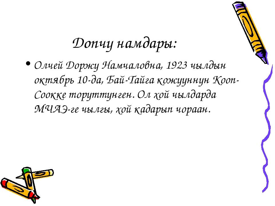 Допчу намдары: Олчей Доржу Намчаловна, 1923 чылдын октябрь 10-да, Бай-Тайга к...