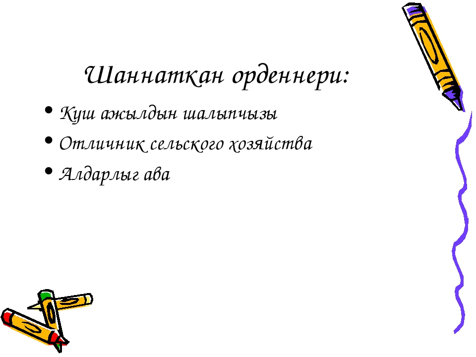 Шаннаткан орденнери: Куш ажылдын шалыпчызы Отличник сельского хозяйства Алдар...