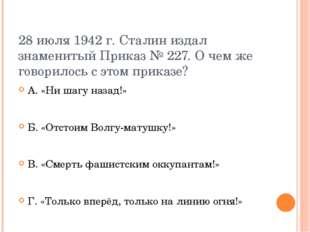28 июля 1942 г. Сталин издал знаменитый Приказ № 227. О чем же говорилось с э