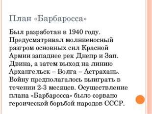 План «Барбаросса» Был разработан в 1940 году. Предусматривал молниеносный раз