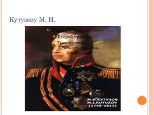 Кутузову М. И.