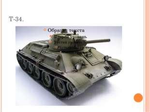 Т-34.