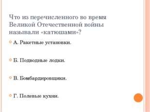 Что из перечисленного во время Великой Отечественной войны называли «катюшами