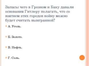 Запасы чего в Грозном и Баку давали основания Гитлеру полагать, что со взятие