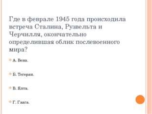 Где в феврале 1945 года происходила встреча Сталина, Рузвельта и Черчилля, ок