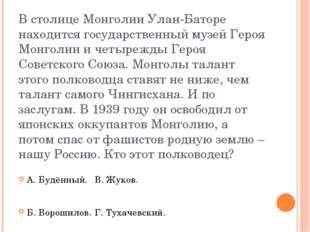 В столице Монголии Улан-Баторе находится государственный музей Героя Монголии