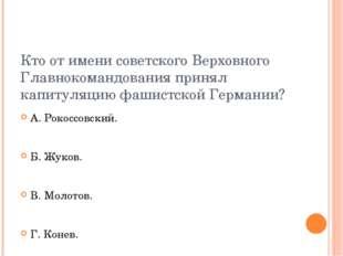 Кто от имени советского Верховного Главнокомандования принял капитуляцию фаши